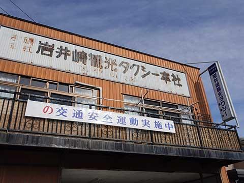 気仙沼ハイタク