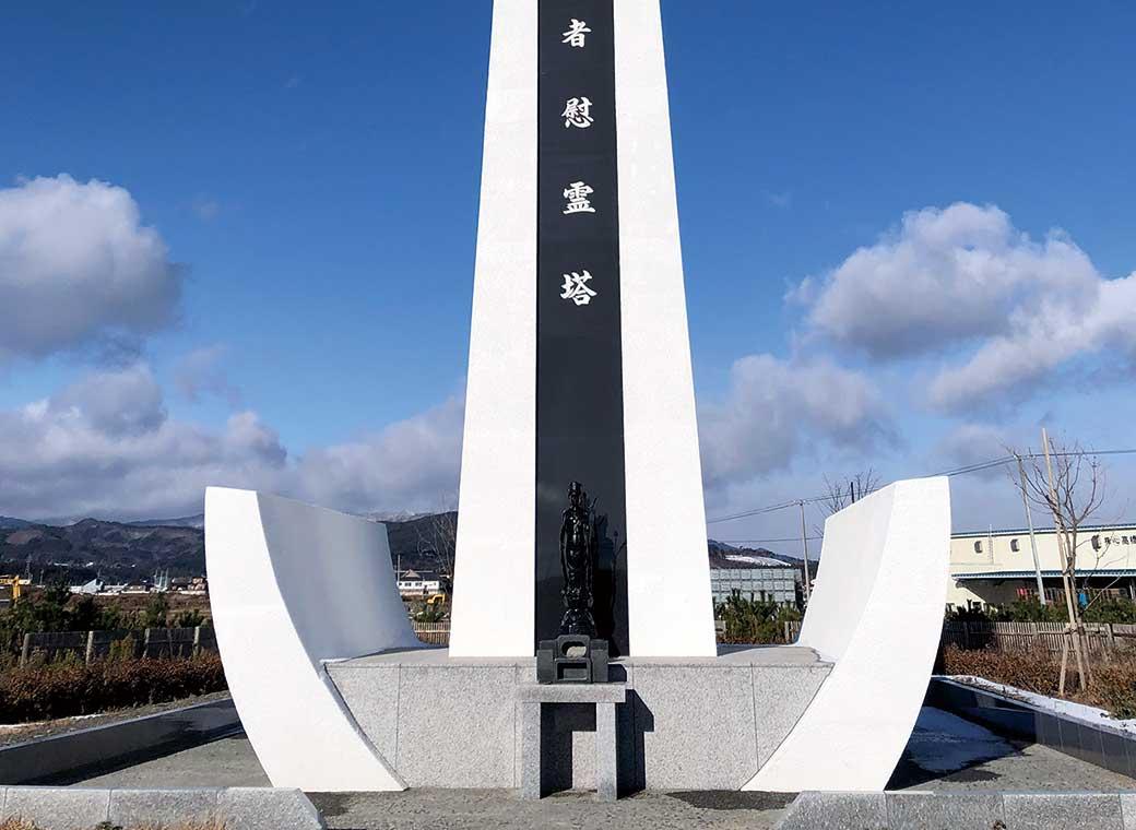 海の殉難者慰霊塔