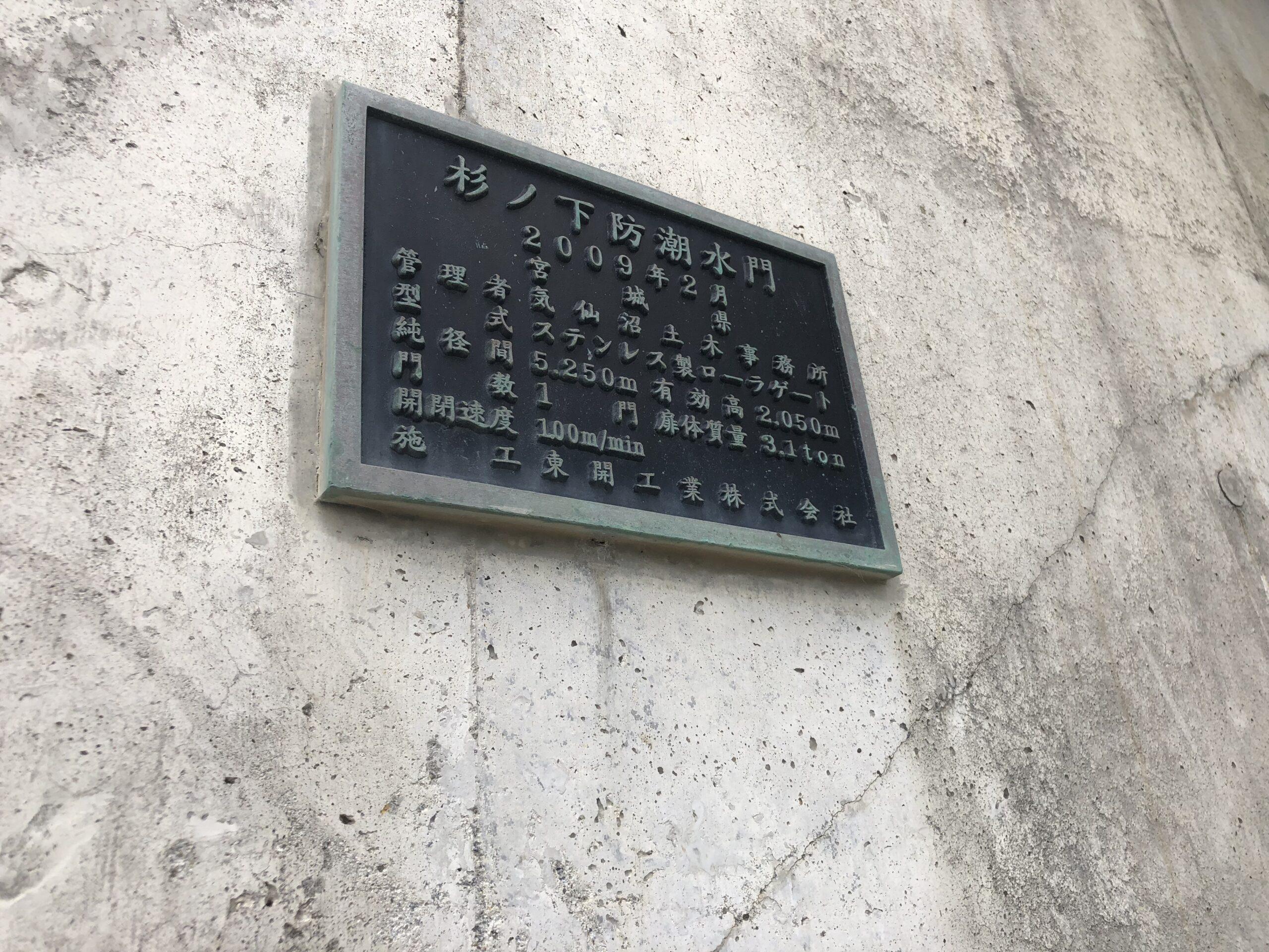 旧杉ノ下防潮水門(地域遺構)